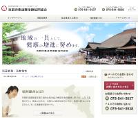 京都柔道整復師協同組合