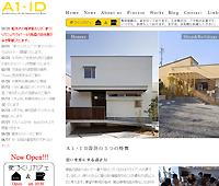 A1-ID設計(デザイン住宅設計)