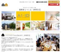 A1・ID設計 (住宅デザイン)
