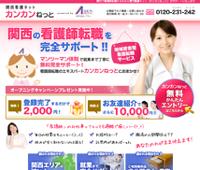 関西看護ネット カンカンネット (看護師転職登録専門サイト)