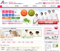 株式会社 アモン (医療福祉の転職・求人検索サイト)