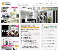 2世帯住宅専門サイト(2世帯住宅のアートホーム)