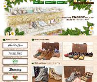 株式会社クリエイティブ・エナジー (靴の企画販売・製造)