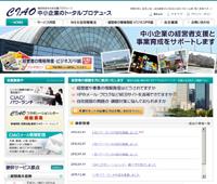 株式会社 ちゃお企画プロデュース (新市場・新商品・新事業販路開拓 サポート)