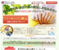 堂島針灸接骨院(難病・慢性病 病気治療専門サイト)