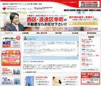 株式会社 エイトコーポレーション (不動産)
