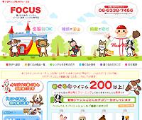 FOCUS (着ぐるみ・遊具レンタル)