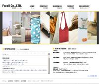 株式会社 フォーラル(生活雑貨・収納用品の製造販売)