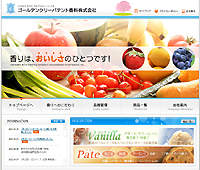 ゴールデンケリーパテント香料株式会社(香料製造)
