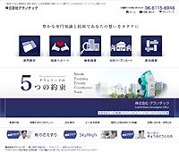 株式会社グランテック (境界確定・測量・登記・土地家屋調査)