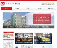 ジーワイジャパン株式会社