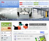 光スチール家具株式会社 (オフィス家具)