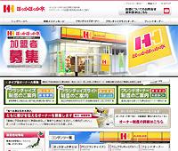 株式会社ほっかほっか亭 総本部(加盟店募集サイト)