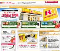 株式会社ハークスレイ(関西地域本部 加盟店募集サイト)