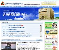 兵庫県柔道整復師会(街の接骨院・整骨院検索サイト
