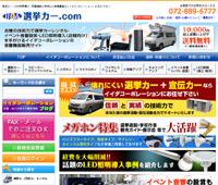 株式会社イイダコーポレーション(選挙カー・LED照明導入・音響機器)