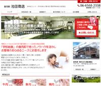 池田商店 (食肉卸)
