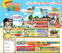 Mr.IKEMURAのアニメーション英語塾(英語・英会話学習)