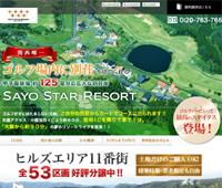 佐用スターリゾート (別荘地販売専門サイト)
