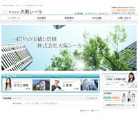 株式会社大阪シール(防水施工)