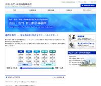吉田・吉竹・有田特許事務所